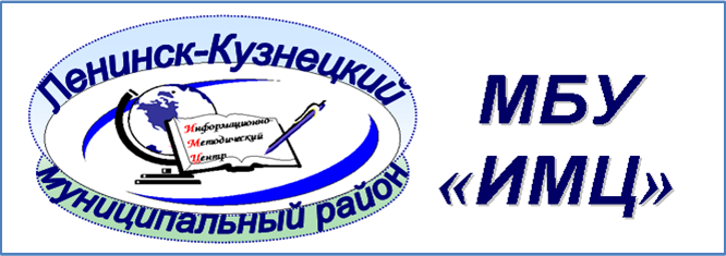 ИМЦ Л-К района